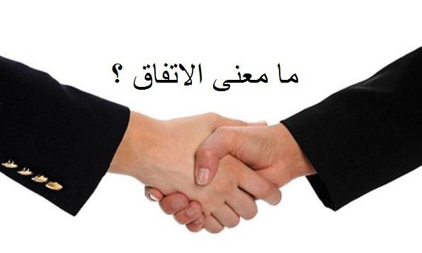 ما معنى الاتفاق ؟ إليك أهم التعريفات لهذا المفهوم بشكل سريع