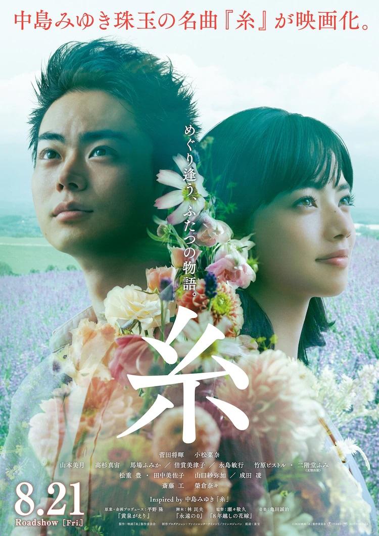 "Meeting Online Film ""糸/ito"" Bersama Masaki Suda dan Nana Komatsu"