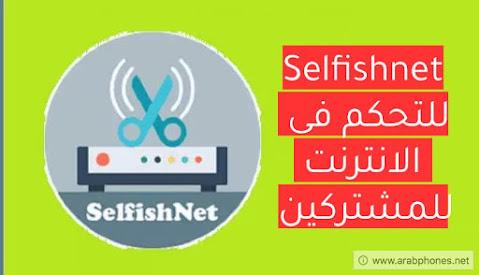 أفضل بدائل برنامج Selfishnet  للتحكم بالاجهزة المتصلة بالراوتر للاندرويد