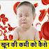 बच्चो में कैसे दूर करें खून की कमी (एनीमिया) | Bachcho Ko Anemia Se Bachane Ke Upay | Anemia: Causes, Symptoms and Treatment-Baba Ramdev Tips