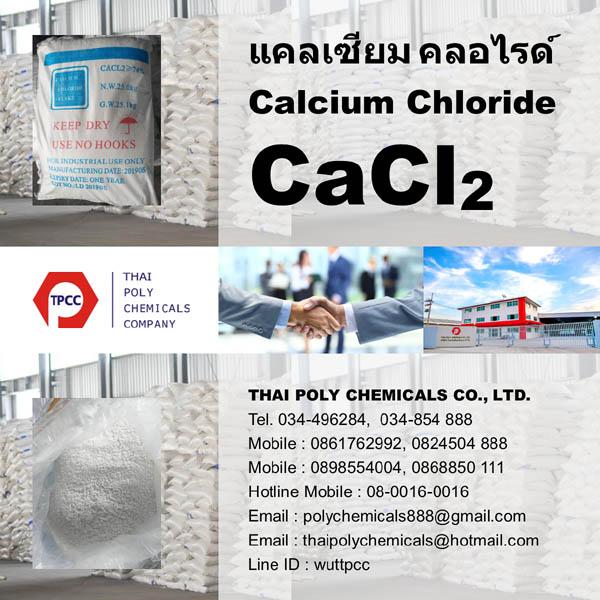 Calcium Chloride ราคาโรงงาน