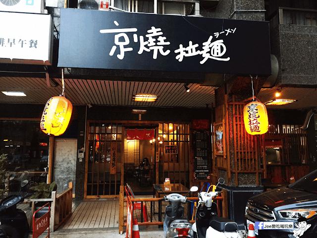 IMG 2054 %25281%2529 - 【台中美食】京燒拉麵,隱藏在逢甲巷弄內的平價拉麵店! 軟骨排肉,煮得非常的軟爛又入味,超級美味