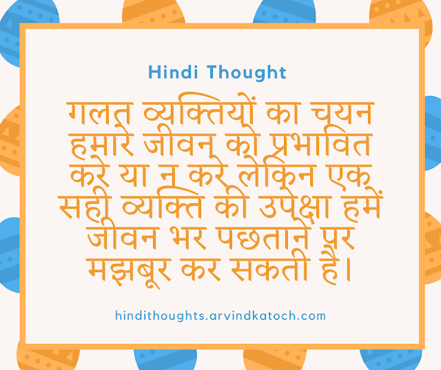 Hindi Thought, Hindi Quote, suvichar, right peron, wrong person, sorry, life,