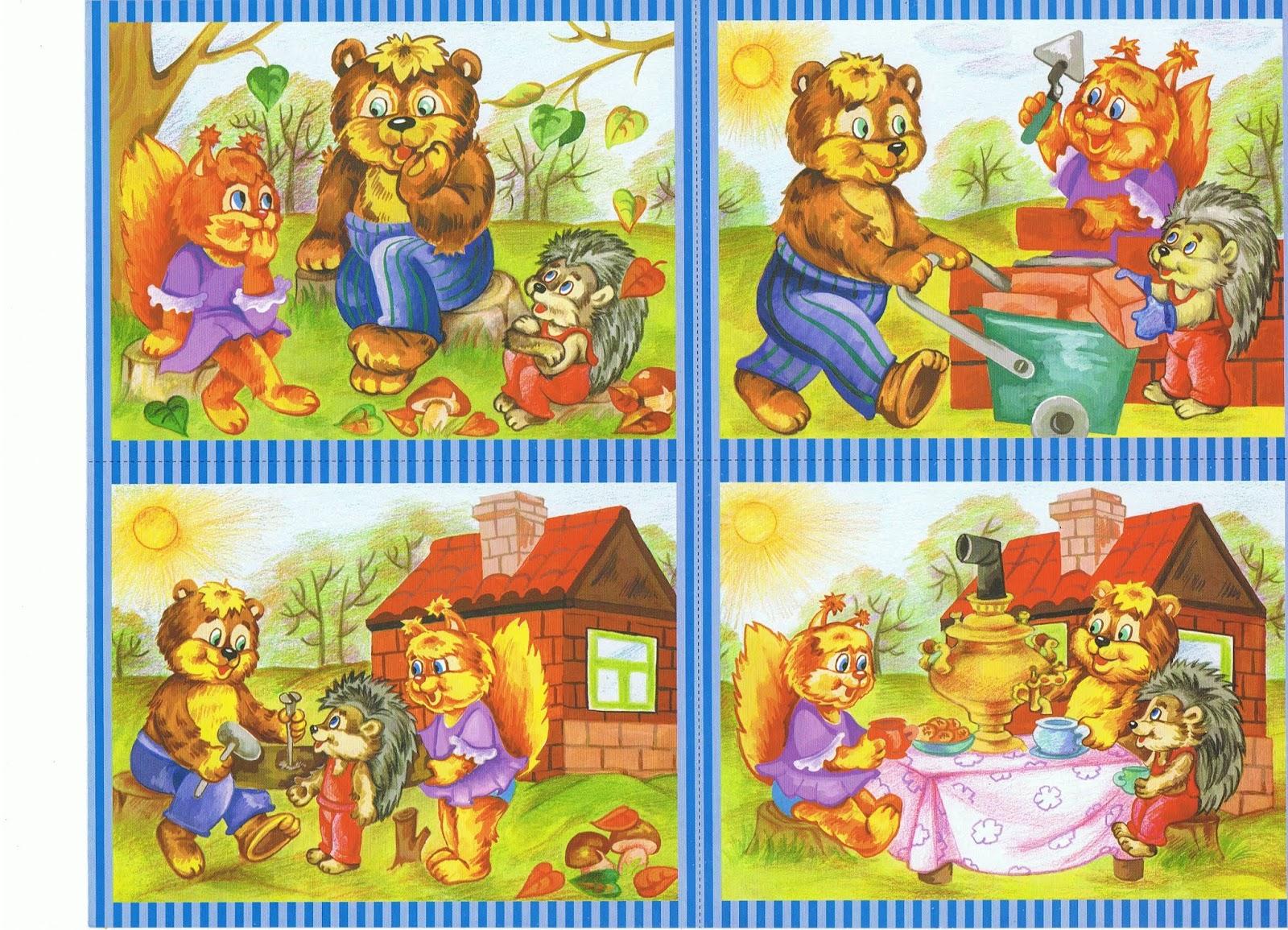 украинская сюжетные картинки мишуткин день рождения доля обитателей