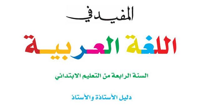 المفيد في اللغة العربية للسنة الرابعة ابتدائي طبعة 2019