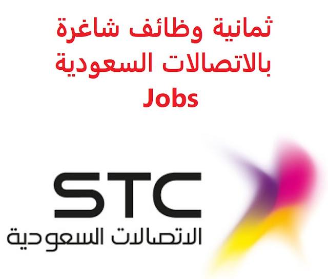 وظائف السعودية  ثمانية وظائف شاغرة بالاتصالات السعودية Jobs