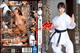 XVSR-108 Ogawa Momoka Really I Had A Female Teacher Hunting In Ogawa Momohate Nightmare That Does Not EndActive teacher era black belt,