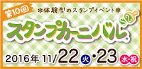 体験型のスタンプイベント スタンプカーニバル2016/11/22-23
