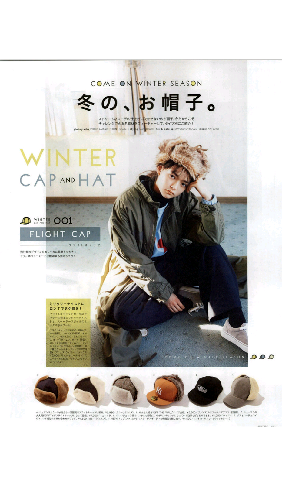Mini February 2018, Free Japanese Fashion Magazine Scans