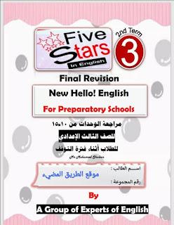 المراجعة النهائية في اللغه الانجليزيه للصف الثالث الاعدادي الترم الثاني كتاب فايف ستارز 2021