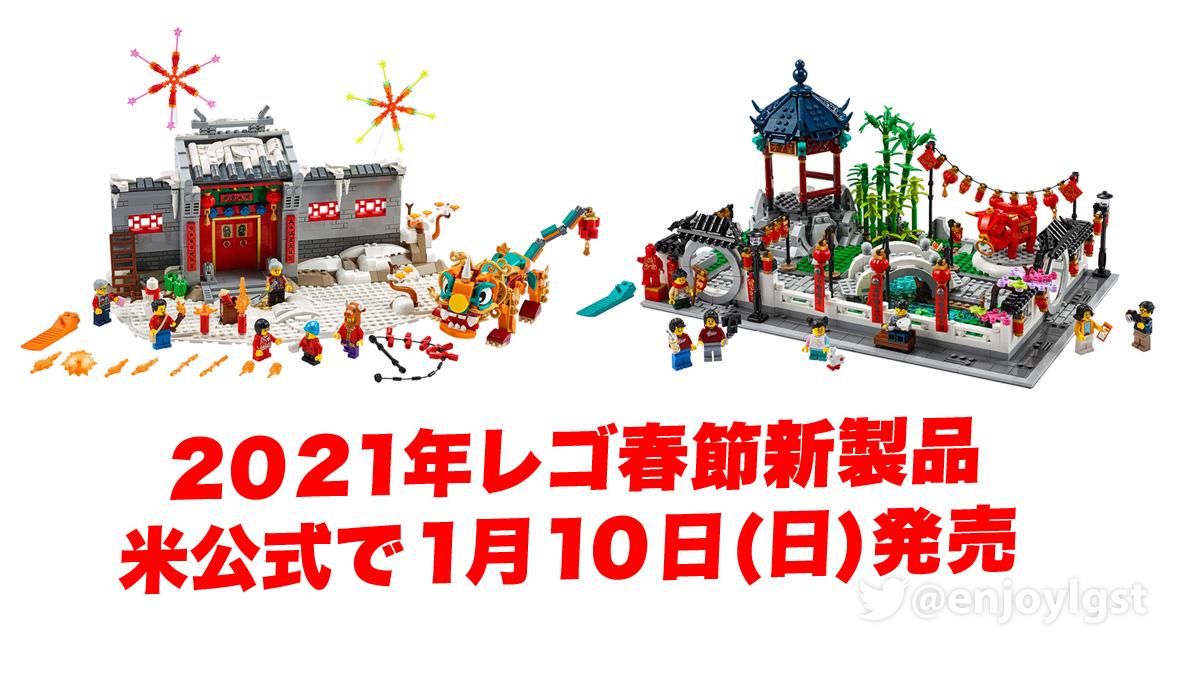 レゴ2021新製品中国春節『ニアンの伝説』『ランタン祭り』価格と発売日:米公式で1/10(日)発売(2021)