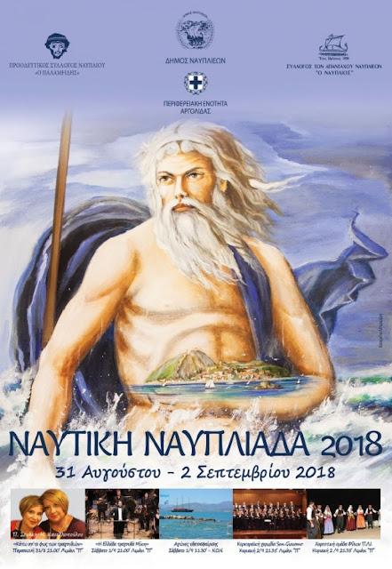 Ναυτική Ναυπλιάδα 2018 (Πρόγραμμα)