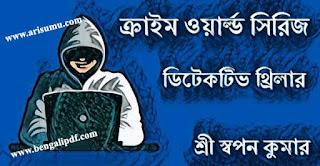 Crime World Series Detective Stories By Swapan Kumar PDF