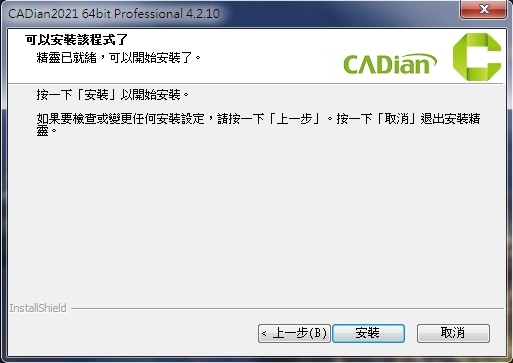 再次確認開始安裝cadian2021