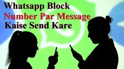 Whatsapp Block Number Par Message Kaise Send Kare. | Whatsapp Block Number Unblock Kaise Kare.