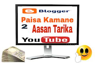 Online-Paisa-Kamane-Ka-2-Aasan-Tarika-Jane-Hindi-Me