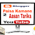 Online Paise Kamane Ka 2 Aasan Tarika Jane Hindi Me