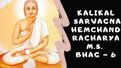 Kalikal Sarvagna HemChandracharya M.S. Bhag 6