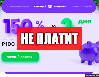 Скриншоты выплат с хайпа kopilka.company