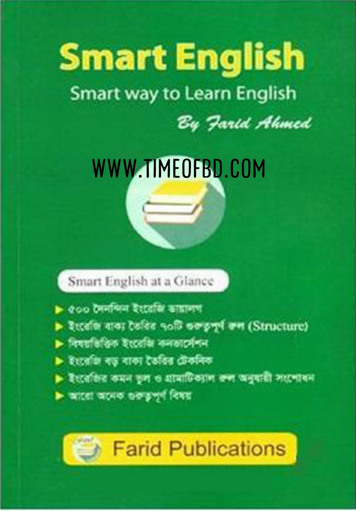 smart english book online order link, smart english book online,smart english book pdf,smart english book pdf download