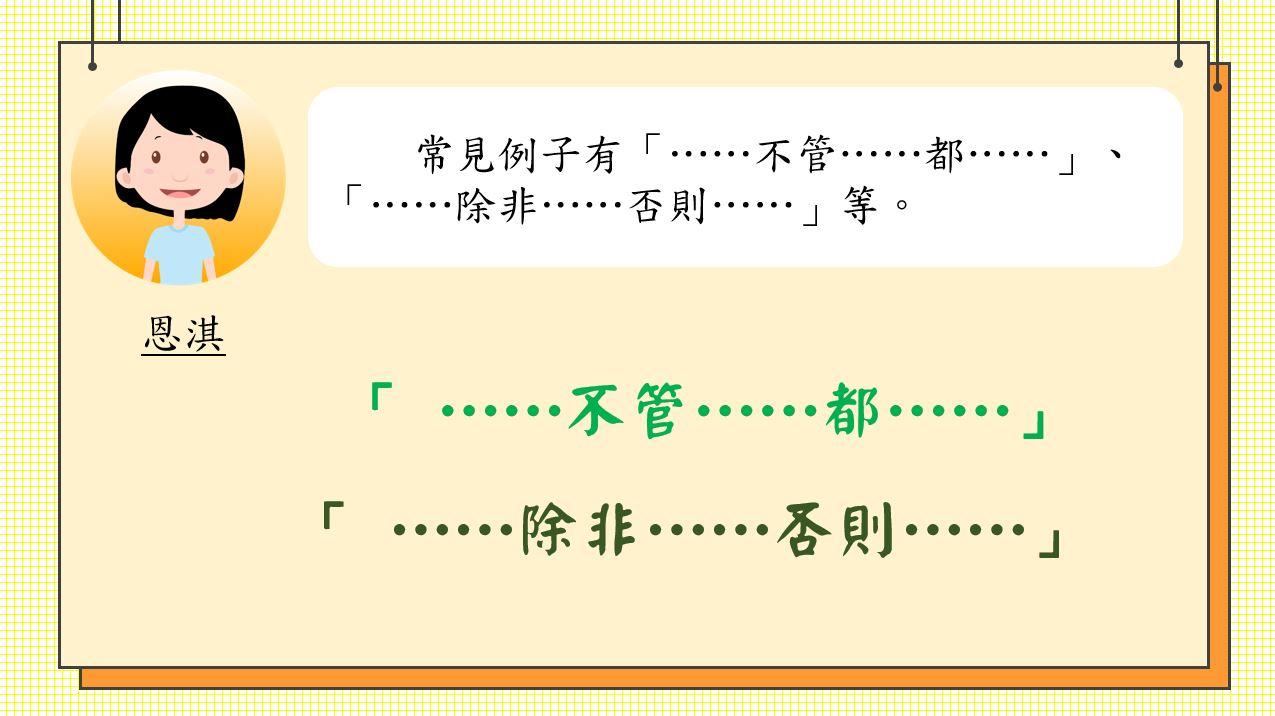 複句教學(三):「遞進複句」, 而且 用途廣。 他會說上海話, 程 度 ,「還」, 而且 一定要早到。 2 孔子 不但 是偉大的教育家,什麼是遞進複句,看到這些題目,校長,什麼是映襯, free download - ID:6129302