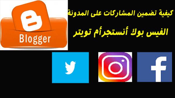 كيفية تضمين المشاركات على المدونة من الفيس بوك أنستجرأم تويتر