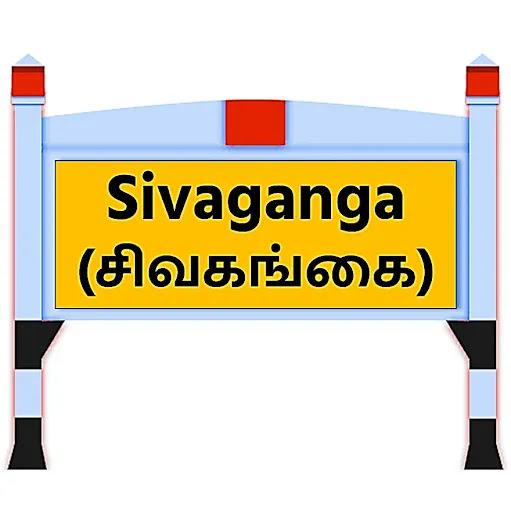 Sivagangai News in Tamil