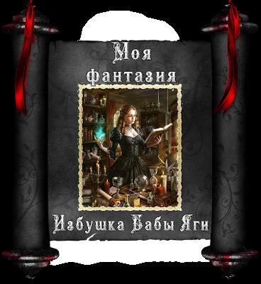 """""""Моя фантазия"""" от Избушки Бабы Яги"""