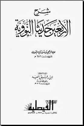 Syarah arbaeen nawawi pdf files
