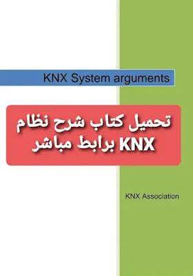 تحميل كتاب شرح نظام KNX برابط مباشر