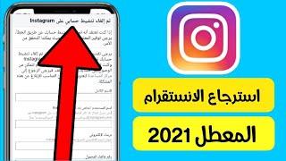 استرجاع حساب الانستقرام المعطل 2021