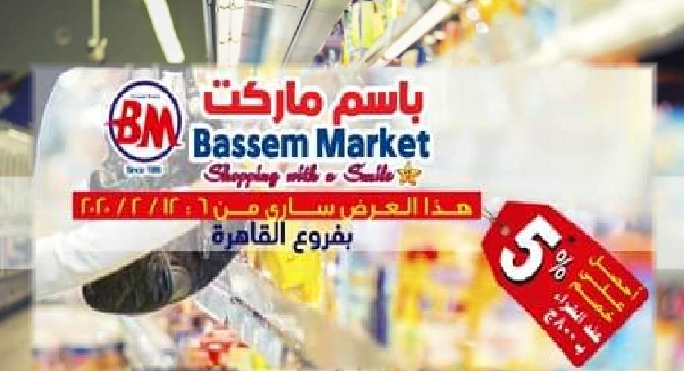 عروض باسم ماركت مصر الجديده والرحاب من 6 فبراير حتى 12 فبراير 2020