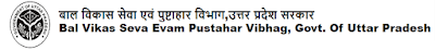UP Anganwadi Worker, Helper Baghpat District Vacancy 2021 - Total 693 Post