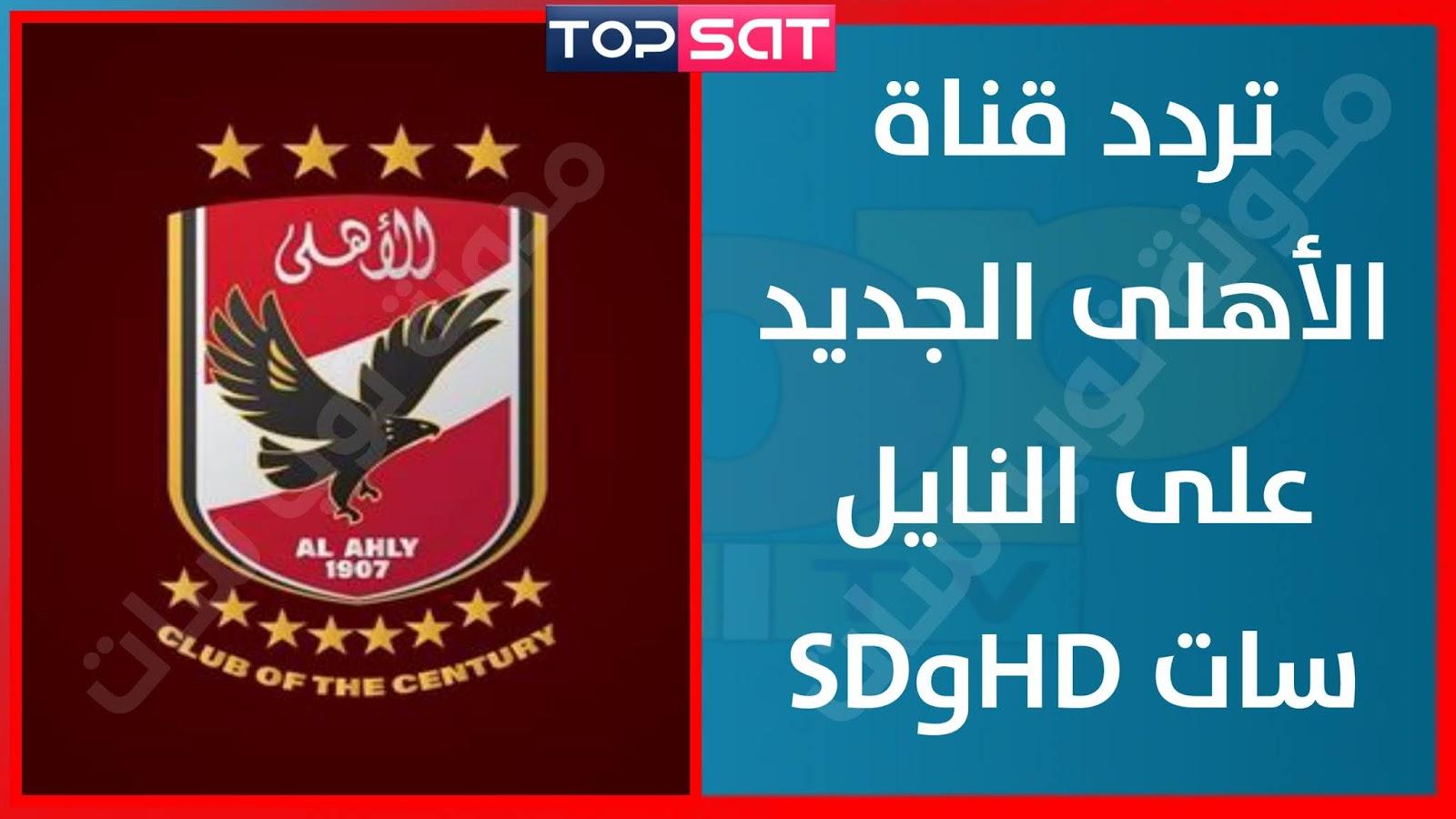 ردد قناة النادي الاهلي الجديد