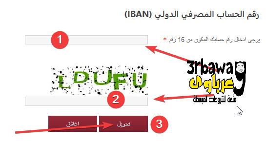 ازاي اعرف ايبان بنك مصر؟