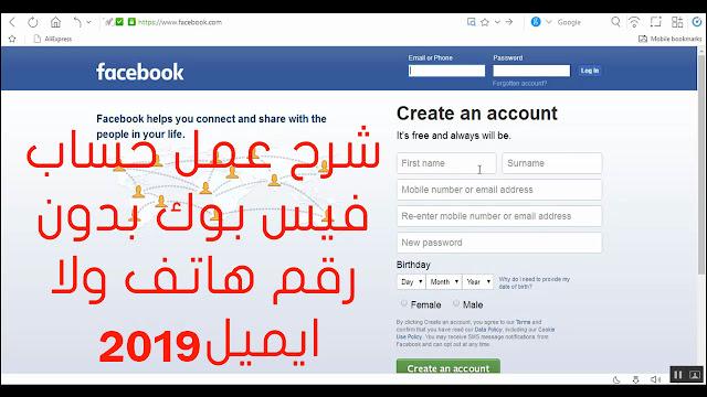 عمل حساب فيس بوك بدون رقم هاتف ولا ايميل