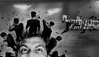 Nagaipin Sidaippu   New Tamil Short Film 2020   Prabhakaran