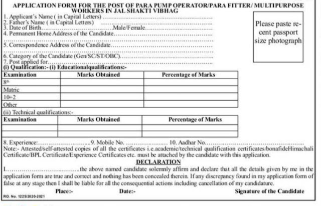 IPH Recruitment 2020 Chauntada District Mandi Para Fitter, Para Pump-Operator & Multipurpose workers के पदों पर भर्ती