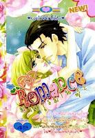 ขายการ์ตูนออนไลน์ My Romance เล่ม 2