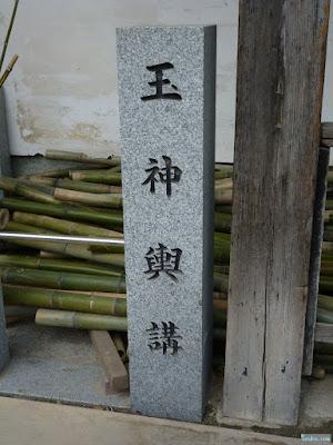 玉神輿講石柱
