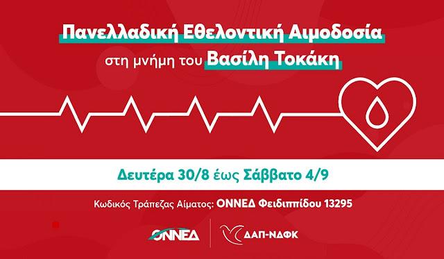 Εθελοντική Αιμοδοσία ΟΝΝΕΔ / ΔΑΠ-ΝΔΦΚ στο Νοσοκομείο Άργους