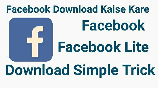 Facebook Download Karna Hai Kaise Kare - 2019