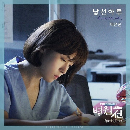Various Artists – Hospital Ship OST Special Track