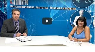 Ολόκληρη η συνέντευξη της Βουλευτή ΣΥΡΙΖΑ Χαλκιδικής Κατερίνας Ιγγλέζη στην TV SUPER Κεντρικής Μακεδονίας