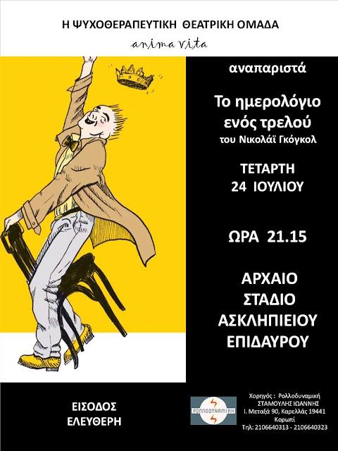"""Η θεατρική παράσταση """"Το ημερολόγιο ενός τρελού"""" στο Αρχαίο Στάδιο Ασκληπιείου Επιδαύρου"""