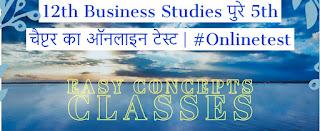 12th Business Studies पुरे 5th चैप्टर का ऑनलाइन टेस्ट   #Onlinetest