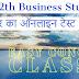 12th Business Studies पुरे 5th चैप्टर का ऑनलाइन टेस्ट | #Onlinetest