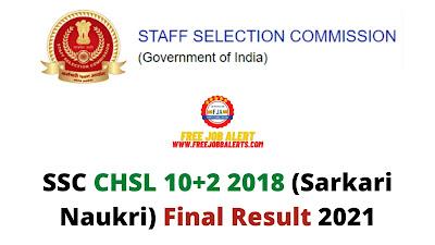 Sarkari Result: SSC CHSL 10+2 2018 (Sarkari Naukri) Final Result 2021
