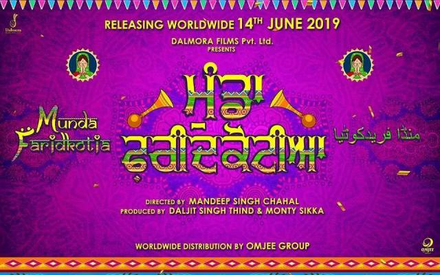 full cast and crew of Punjabi movie Munda Faridkotia 2019 wiki, Munda Faridkotia story, release date, Munda Faridkotia Actress name poster, trailer, Photos, Wallapper
