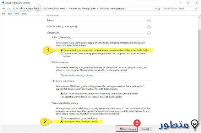 تشغيل مشاركة الملفات عبر الشبكة فى الويندوز